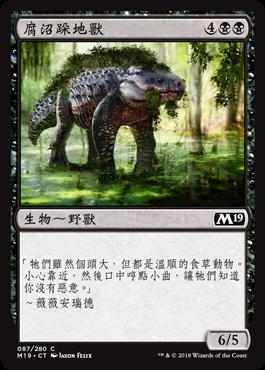 腐沼跺地獸