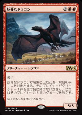 厄介なドラゴン