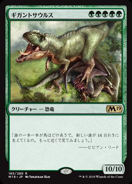 ギガントサウルス