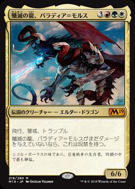 殲滅の龍、パラディア=モルス