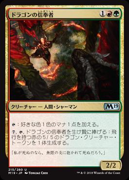 ドラゴンの信奉者