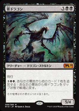 骨ドラゴン