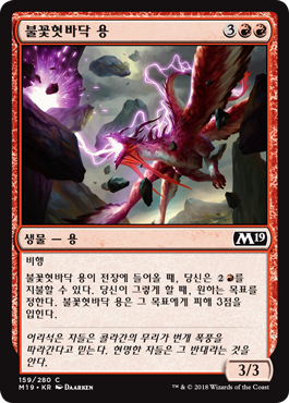 Sparktongue Dragon