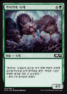 Thornhide Wolves