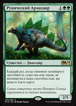Рунический Армазавр