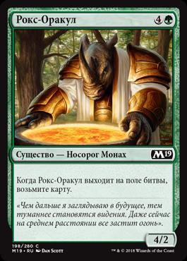 Рокс-Оракул