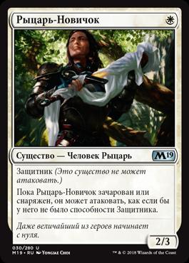 Рыцарь-Новичок