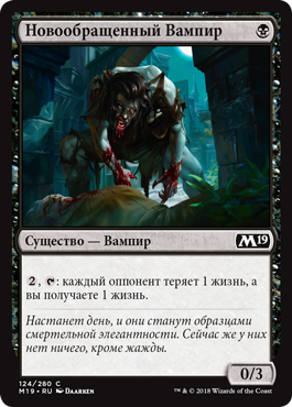Новообращенный Вампир