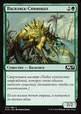 Василиск-Спинокол