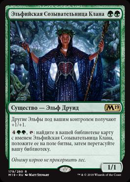 Эльфийская Созывательница Клана