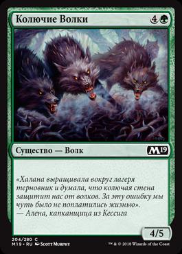 Колючие Волки