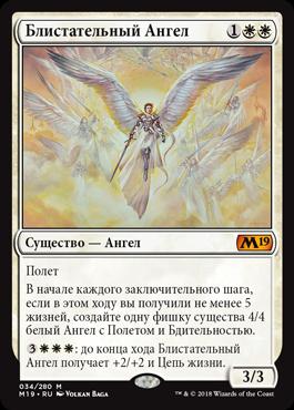 Блистательный Ангел