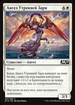 Ангел Утренней Зари