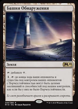 Башня Обнаружения