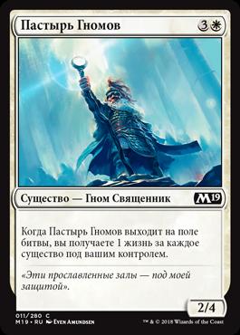 Пастырь Гномов