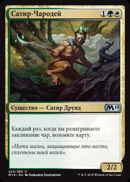 Сатир-Чародей