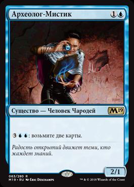 Археолог-Мистик
