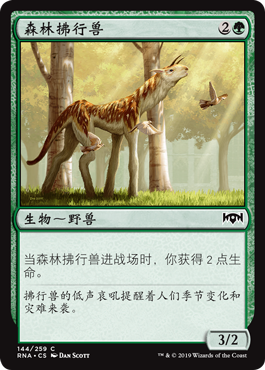 森林拂行兽