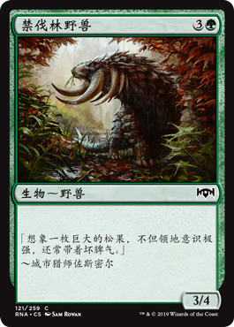 禁伐林野兽