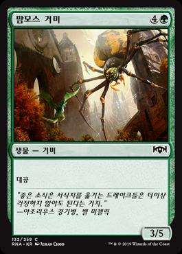 맘모스 거미