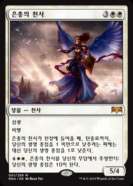 은총의 천사