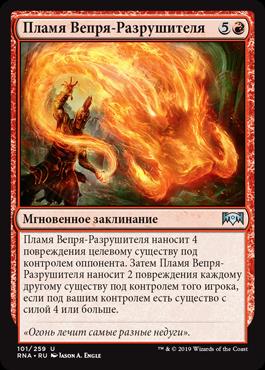 Пламя Вепря-Разрушителя