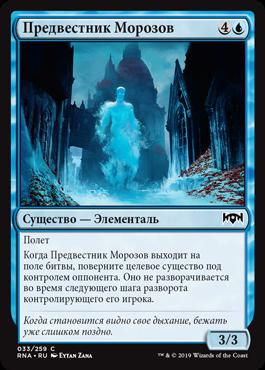 Предвестник Морозов