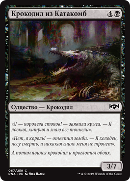 Крокодил из Катакомб