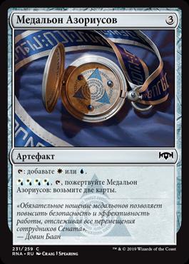 Медальон Азориусов