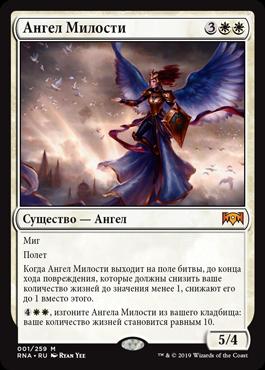 Ангел Милости