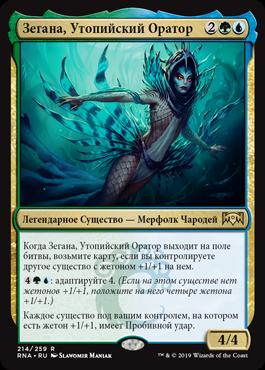 Зегана, Утопийский Оратор