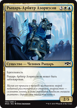 Рыцарь-Арбитр Азориусов