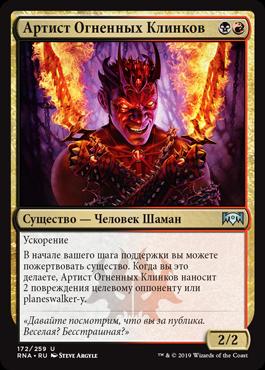 Артист Огненных Клинков