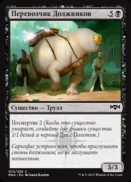 Перевозчик Должников