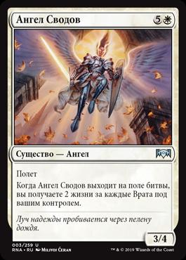 Ангел Сводов