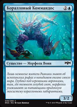 Коралловый Коммандос