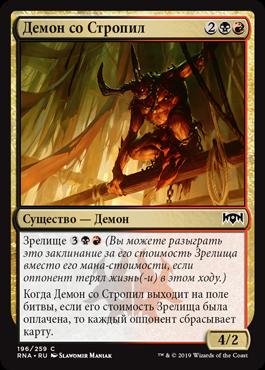 Демон со Стропил