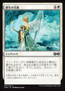 蘇生の天使
