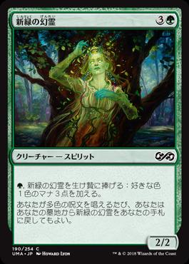 新緑の幻霊