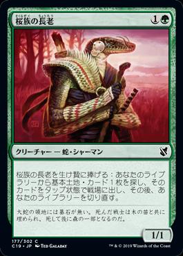 桜族の長老(Sakura-Tribe Elder)