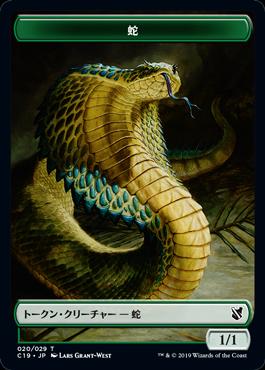 統率者2019の蛇トークン