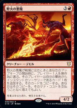 野火の悪魔(Wildfire Devils)