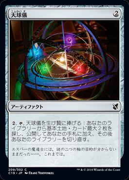 天球儀(Armillary Sphere)