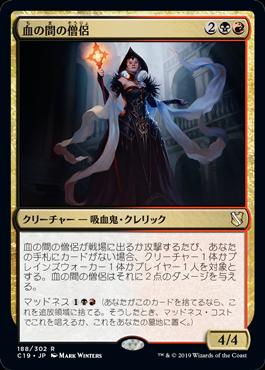 血の間の僧侶(Bloodhall Priest)