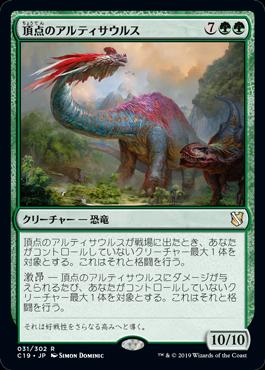 頂点のアルティサウルス(Apex Altisaur)