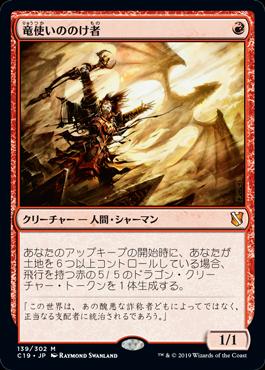 竜使いののけ者(Dragonmaster Outcast)