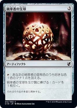 統率者の宝球(Commander's Sphere)
