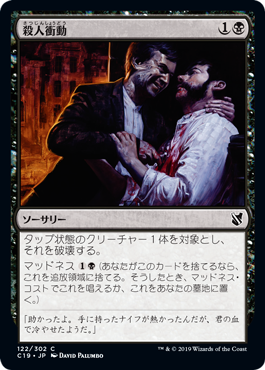 殺人衝動(Murderous Compulsion)
