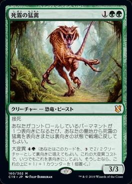 死霧の猛禽(Deathmist Raptor)