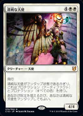 清純な天使(Pristine Angel)